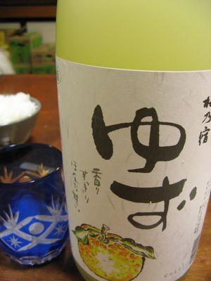 Yuzushu
